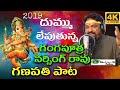 2019 Vinayaka Chavithi Special Song -Gangaputhra Narsing rao - BJYM Vinay kumar-Manikanta Audios video download