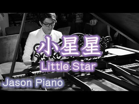 小星星 Little Star (王心凌 Cyndi Wang  ) 鋼琴 Jason Piano Cover
