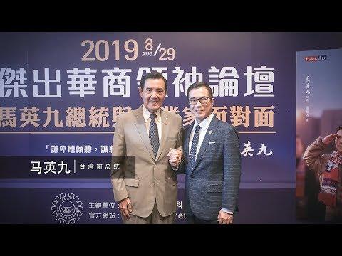 2019《華人公益人物金傳獎》