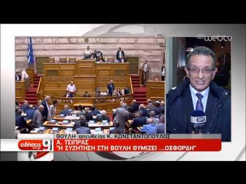 Με αντιπαραθέσεις και αψιμαχίες η συζήτηση στη Βουλή για τον προϋπολογισμό | 17/12/18 | ΕΡΤ