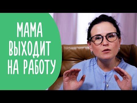 На Работу после Декрета: Как все Успеть и Быть Хорошей Мамой | Family is...