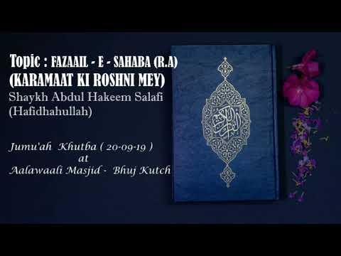 Fazaail - E - Sahaba R.A  (KARAMAAT KI ROSHNI MEY) Shaykh AbdulHakeem Salafi (Hafidhaullah)
