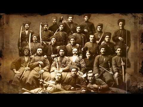 Гимн Дикой дивизии.Кавказские джигиты на Первой Мировой...
