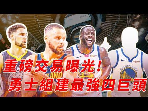 NBA勇士隊真的為了組4巨頭準備梭哈了嗎?