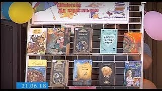 Черкаська бібліотека кличе на читання «під парасольку»