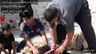 موكب خدام الامام الحسين اهالي النشوه تهيئة الذبايح للذهاب الى كربلاءوخدمة الزوار