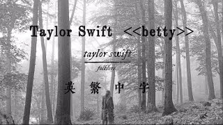 betty (live)   專輯照版   Taylor Swift   英繁中字