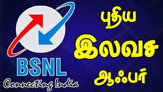 Bsnl இலவச ஆஃபர் || BSNL free offer for caller tune || for Tamil