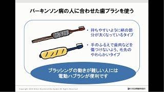 パーキンソン病の人の歯磨きのコツ