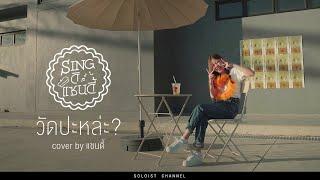 Sing ดิแซนดี้ l เพลง วัดปะหล่ะ - 4EVE (Cover)