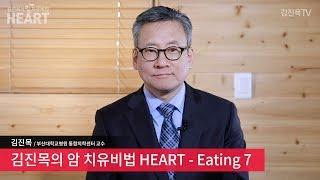 김진목의 암 치유법 HEART-Eating 7