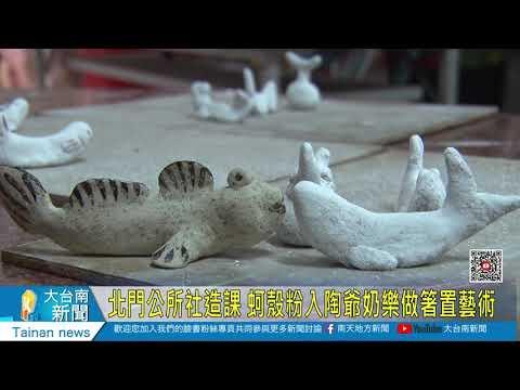北門公所社造課 蚵殼粉入陶爺奶樂做箸置藝術