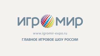 ПРИГЛАШЕНИЕ НА ИГРОМИР 2016 И COMIC CON RUSSIA