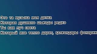 RaiM &  Artur - лучший(remix)(караоке,текст) ХИТ 2018