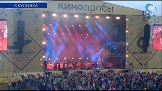 Почти 30 тысяч человек стали гостями фестиваля «КИНОпробы» в Окуловке
