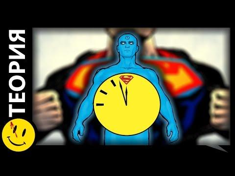 ЧАСЫ СУДНОГО ДНЯ: Доктор Манхеттен против Супермена? (Теория. DC Rebirth Comics)