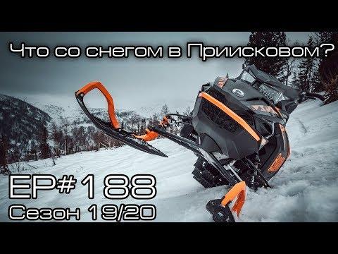 Что со снегом в Приисковом? EP#188