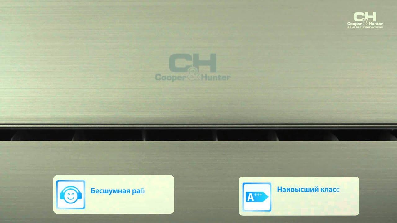 Сплит-система Cooper&Hunter CH-S09FTXHV-B (Wi-Fi) видео