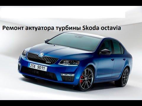 Ремонт актуатора турбины Skoda Octavia