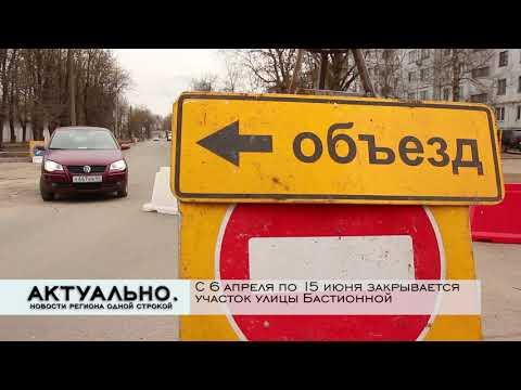 Актуально Псков / 05.04.2021