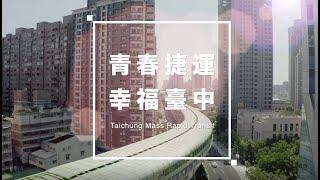 青春捷運 幸福臺中|台中捷運TMRT