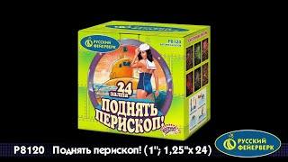 """""""Поднять перископ"""" Р8120 салют 24 залпа 1""""- 1,25"""" от компании Интернет-магазин SalutMARI - видео"""