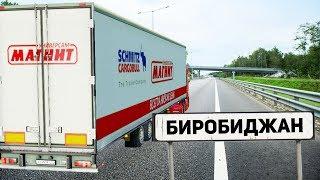 ПРИЕХАЛ В БИРОБИДЖАН - EURO TRUCK SIMULATOR 2