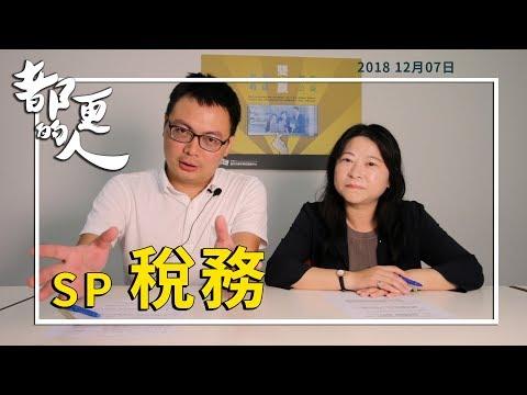 都更的人|SP 稅務 feat. 曾秀鳳資深法務專員<BR>-財團法人臺北市都市更新推動中心