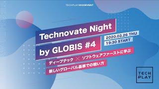 ディープテック×ソフトウェアファーストに学ぶ新しいグローバル基準での戦い方 〜 Technovate Night by GLOBIS #4 〜