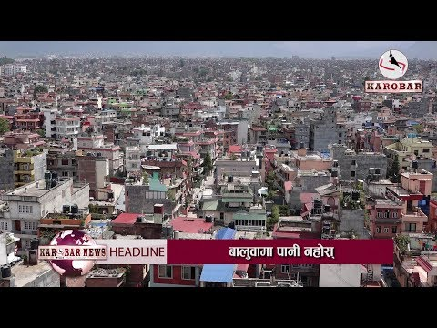 KAROBAR NEWS 2018 09 09 नेपाललाई विकास गर्न वार्षिक १८ सय अर्ब खर्च गर्दै सरकार (भिडियोसहित)