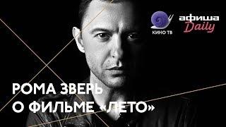 Рома Зверь о фильме «Лето» Кирилла Серебренникова