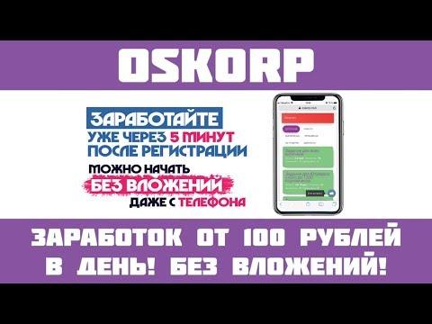 Oskorp - Мега сайт по заработку без вложений! Дорогие задания + автозаработок!