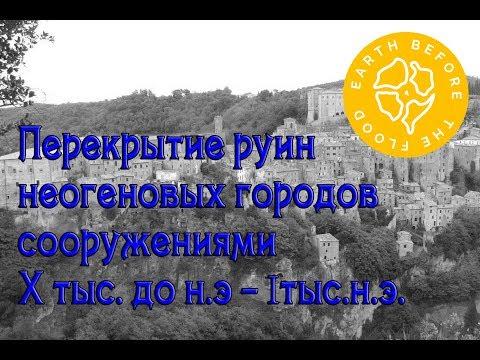 Города неогенового периода: доисторические и исторические города и руины