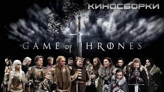Игра престолов | Лучшие приколы | Приколы кино | КИНО СБОРКИ #12
