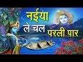 New Krishna Bhajan 2019 !! Naiya Le Chal Parli Paar !! नईया ले चल परली पार video download