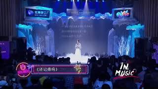 張韶涵《還記得嗎》 不負韶光生日會20180119