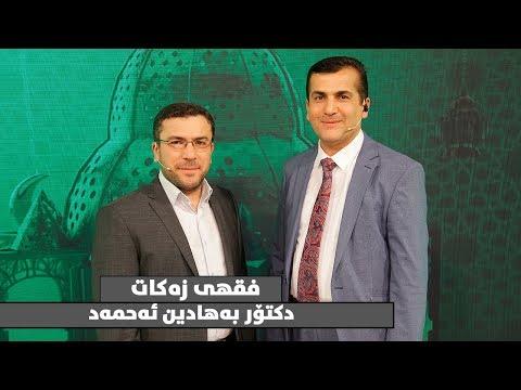 بەڤیدیۆ.. shnay ramazan - alqay  10