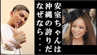 "MステウルトラFESでISSAが安室奈美恵に贈った""あるメッセージ""に涙が止まらない..."