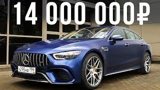 Самый мощный Мерседес: 639 л.с. Первый в России AMG GT 63S за 14 млн! ДОРОГО-БОГАТО #25