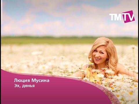"Люция Мусина - ""Эх, дөнья"""