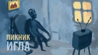 Пикник - Игла (лирик-видео)