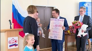 В Новгородской области вручили юбилейный 35-тысячный сертификат на материнский капитал