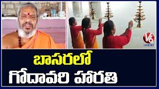 Harathi Pooja Performed at Godavari River in Basara | V6 News