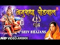 सोमवार Special I Anuradha Paudwal Shiv Bhajans I Top Shiv Bhajans, Best Collection
