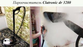 Пароочиститель СLATRONIC dr 3280    Зачем нужен пароочиститель?