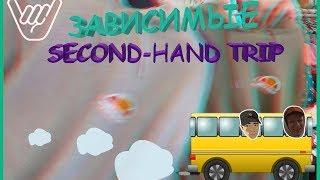 СЕКОНД-ХЕНД ТРИП | SECOND-HAND TRIP | ЛОВИТЕЛИ ЖИРА
