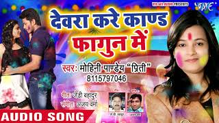 Mohini Pandey का सबसे हिट होली 2019 - Devra Kare Kand Fagun Me - Bhojpuri Hit Holi Songs 2019 New