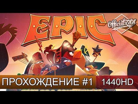 Angry Birds Epic прохождение на русском - Часть 1 [Android]