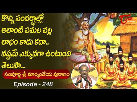 Markandeya Puranam #248 | అలాంటి పనుల వల్ల లాభం కాదు..�