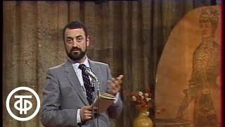 """Григорий Горин """"Собаке - собачья смерть"""", """"Лекция о Державине"""". Вокруг смеха (1984)"""